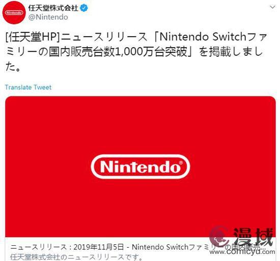 Switch销量突破1000万 任天堂表示近两年NS不会降价并拒绝刻意重制游戏