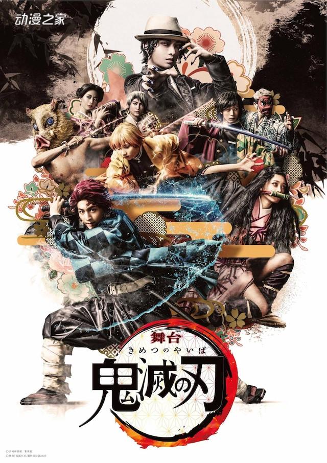 舞台剧《鬼灭之刃》主宣传图!9名主要角色登场