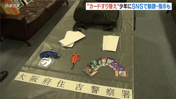 少年冒充金融厅人员用《游戏王》卡掉包老年人银行卡