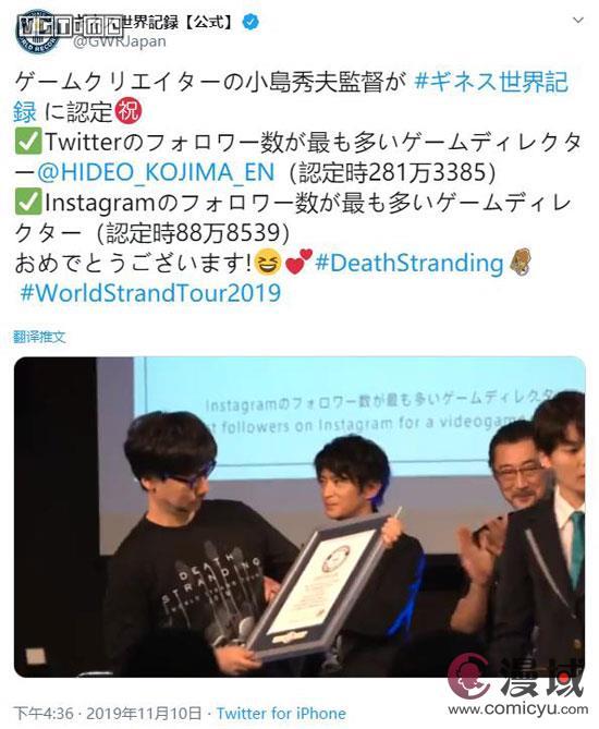 小岛秀夫获得社交账号粉丝最多的游戏导演的吉尼斯世界纪录
