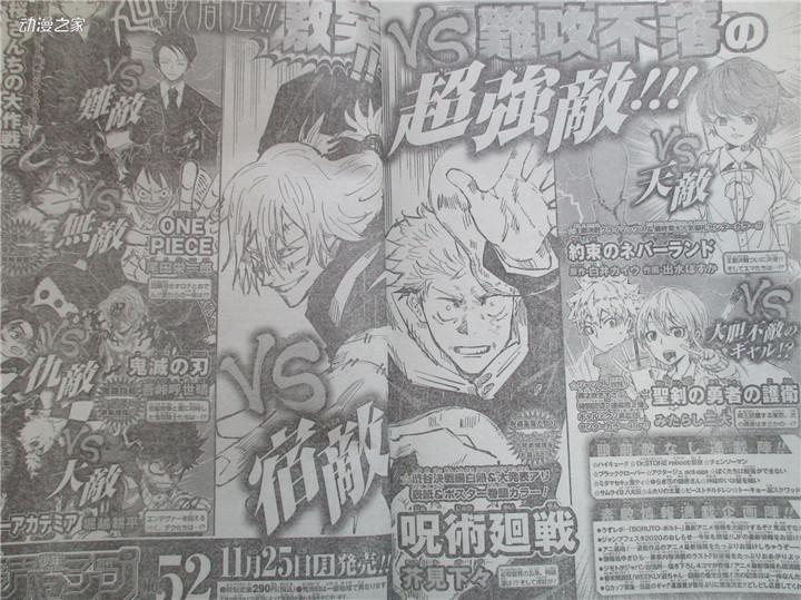 少年Jump漫画《咒术回战》将有大发表