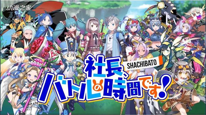 KADOKAWA手游《社长,战斗的时间到了》TV动画化 20年年内播出