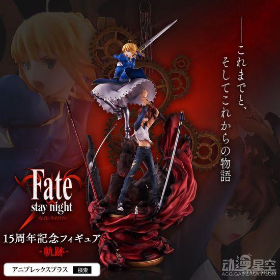 《Fate/stay night》15周年纪念手办 2020年12月发售