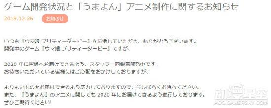 《马娘名家》确定推出新动画 预计2020年内播放