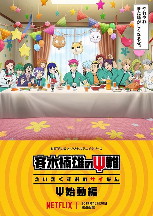 《齐木楠雄的灾难 灾始动篇》12月30日在Netflix开播!