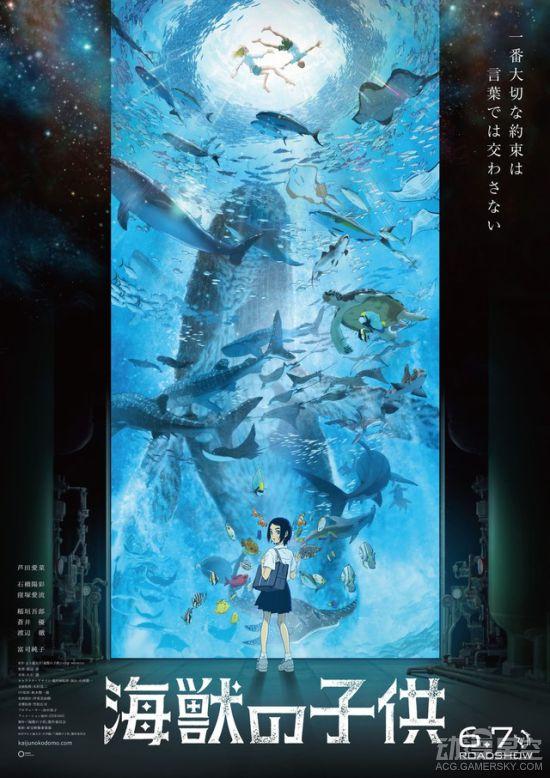 动画电影《海兽之子》确认引进国内 上映日期待定 久石让担任配乐