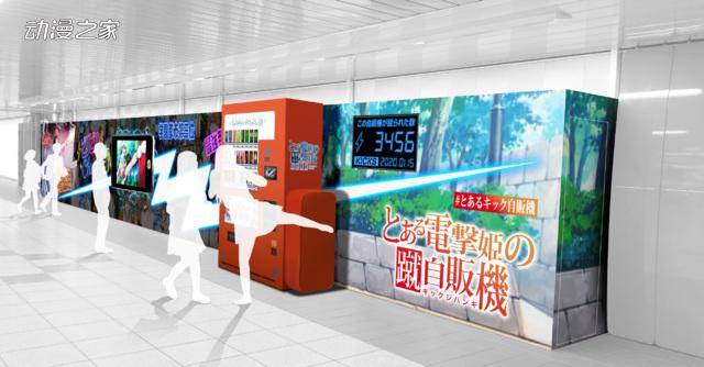 再现御坂美琴名场景!SE举办踢自动售货机的体验型特别活动