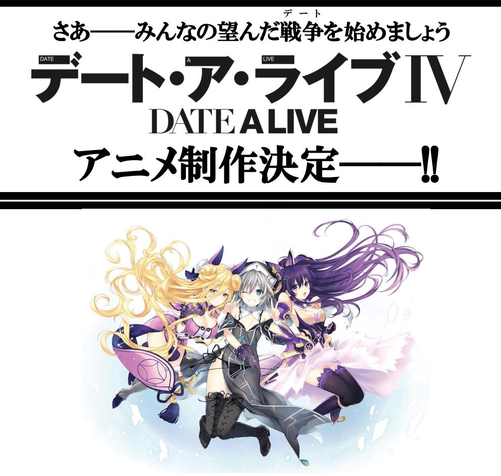 《约会大作战IV》动画制作决定—-!!