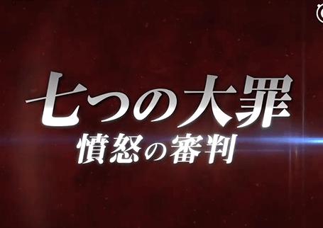 动画TV《七大罪 愤怒的审判》将于10月开播