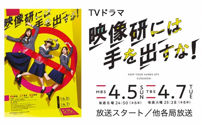 漫改真人电影《别对映像研出手!》TVMC公布