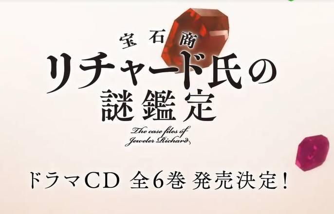 《宝石商人理查德的谜判定》广播剧CD发售