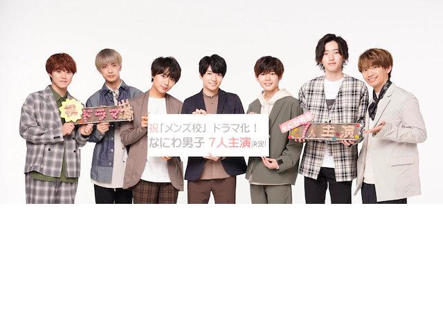 日剧《型男高中》真人版将于7月放送
