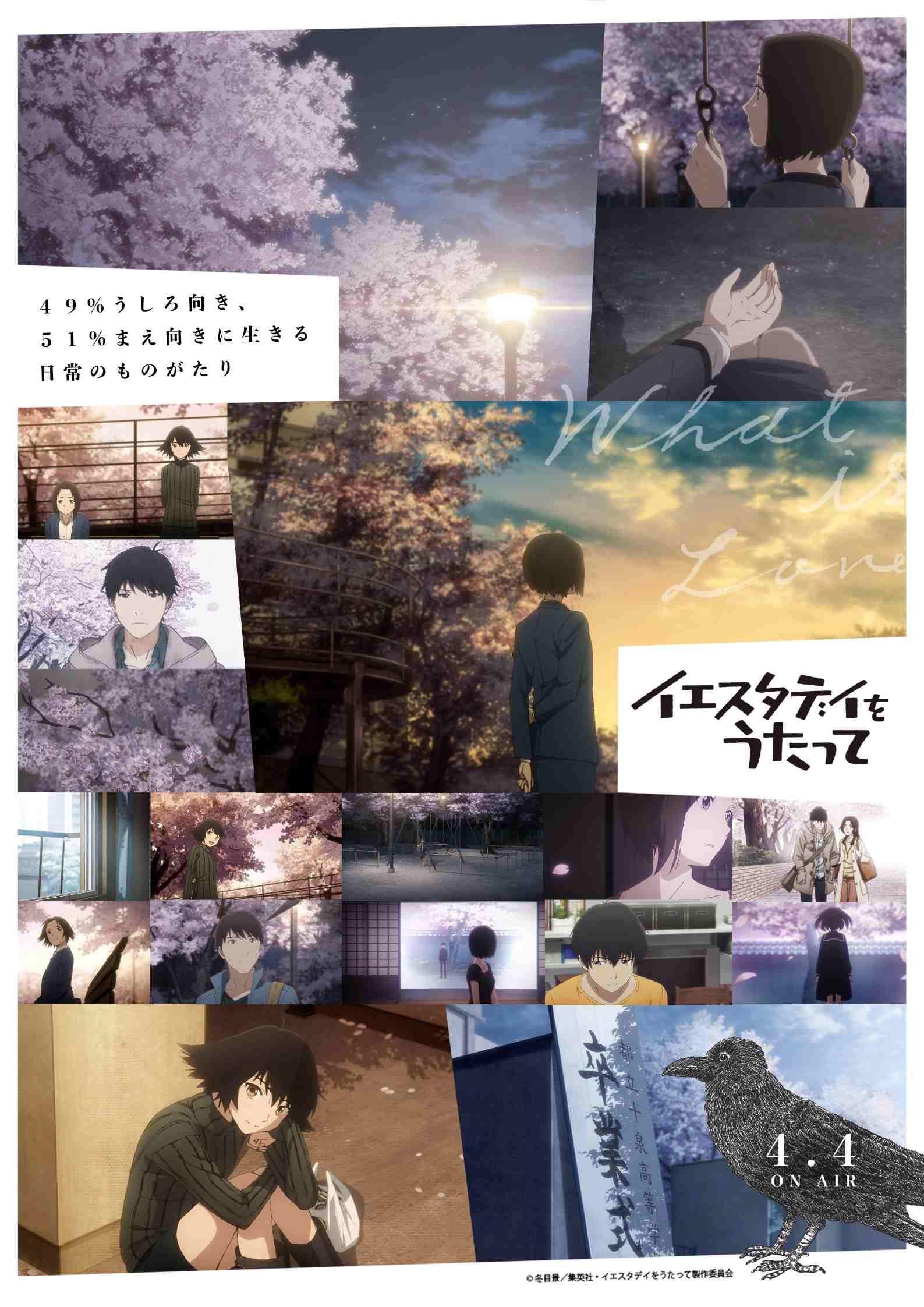 4月新番《昨日之歌》公布动画视频