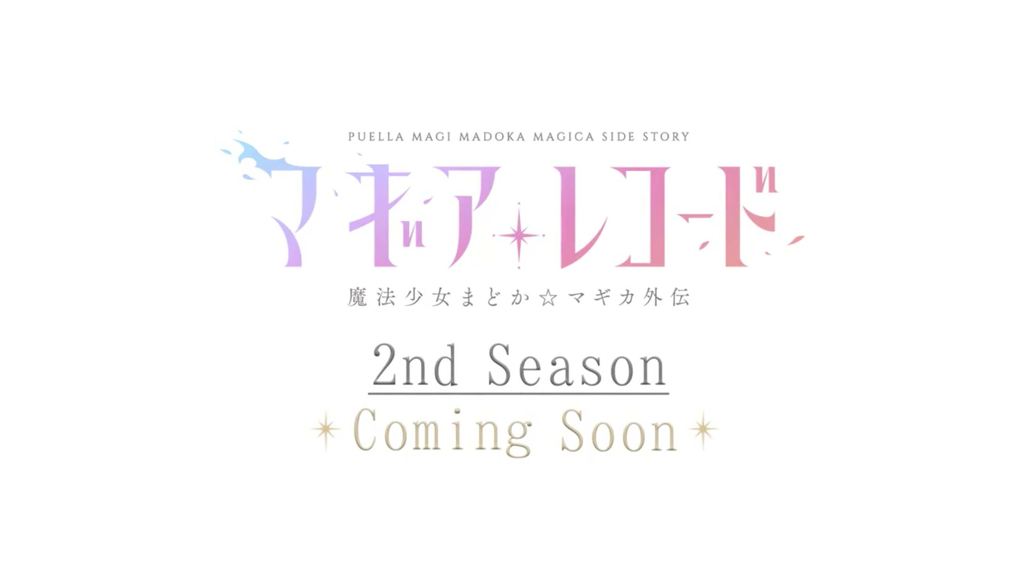 《魔法纪录:魔法少女小圆外传》第二季动画