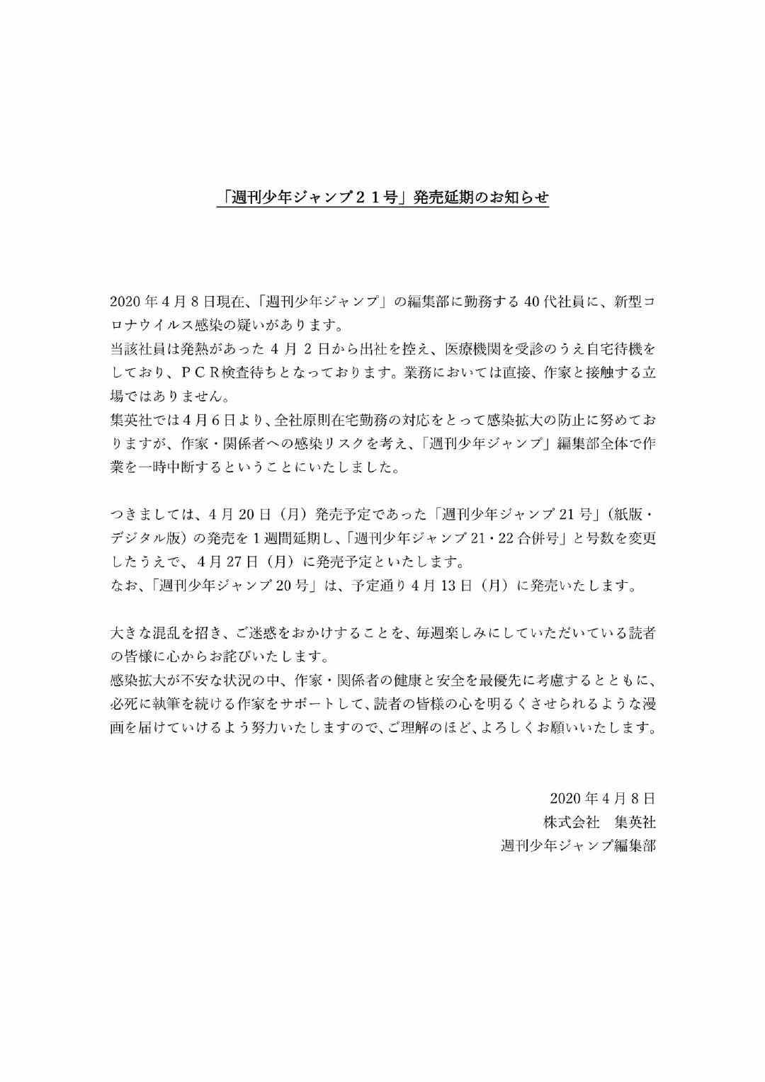 少年JUMP编集疑似感染新冠病毒
