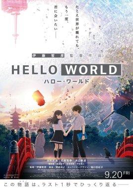 剧场版动画《HELLO WORLD》将在内地院线上映