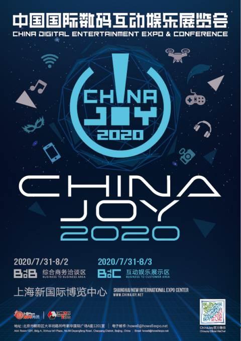 2020ChinaJoy首度亮相洛裳华服•赏  传统服饰文化潮下的游戏圈