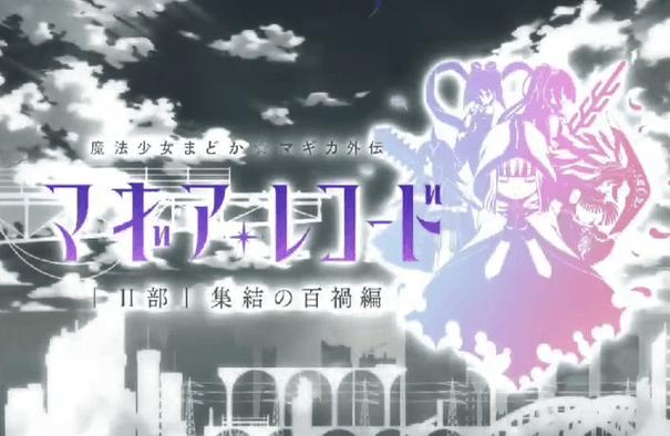 《邪术纪录 邪术少女小圆外传》第二季动画OP