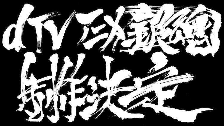 《银魂》新作动画特别篇制作决定