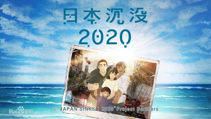 汤浅政明监督新作《日本沉没2020》