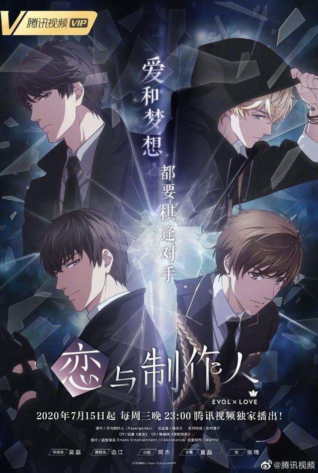 动画《恋与制作人》最新PV视频