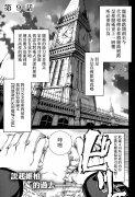 fate zero 漫画 第09话