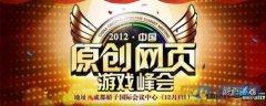 中国游戏实力获得一线平台鉴定团认可