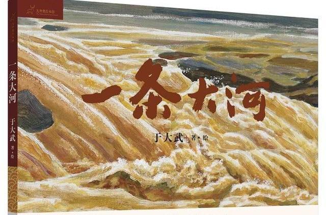 溯源于大武与函谷生父子文化创作之路——从《一条大河》