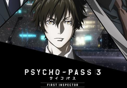 《PSYCHO-PASS 3 FIRST INSPECTOR》剧场版3月27日上映