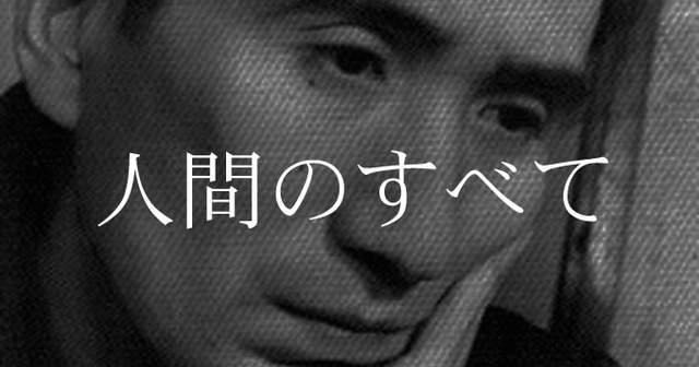 人间失格漫画,伊藤润二x太宰治,致郁系漫画