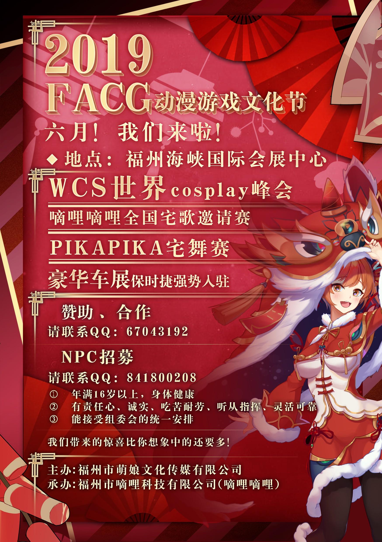 FACG,D站漫展,动漫游戏文化节,漫展