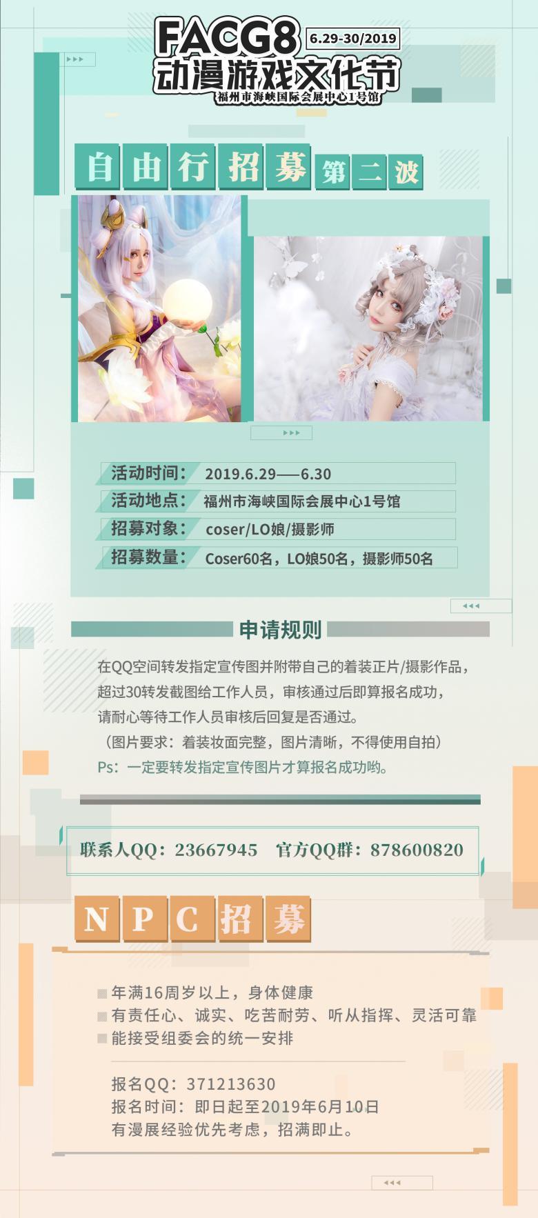 FACG动漫游戏文化节,嘀哩嘀哩,福州漫展