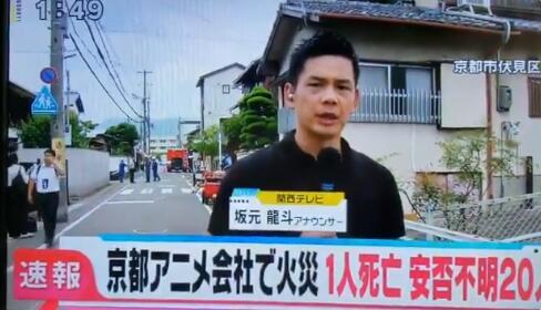 京都动画火灾,京阿尼火灾