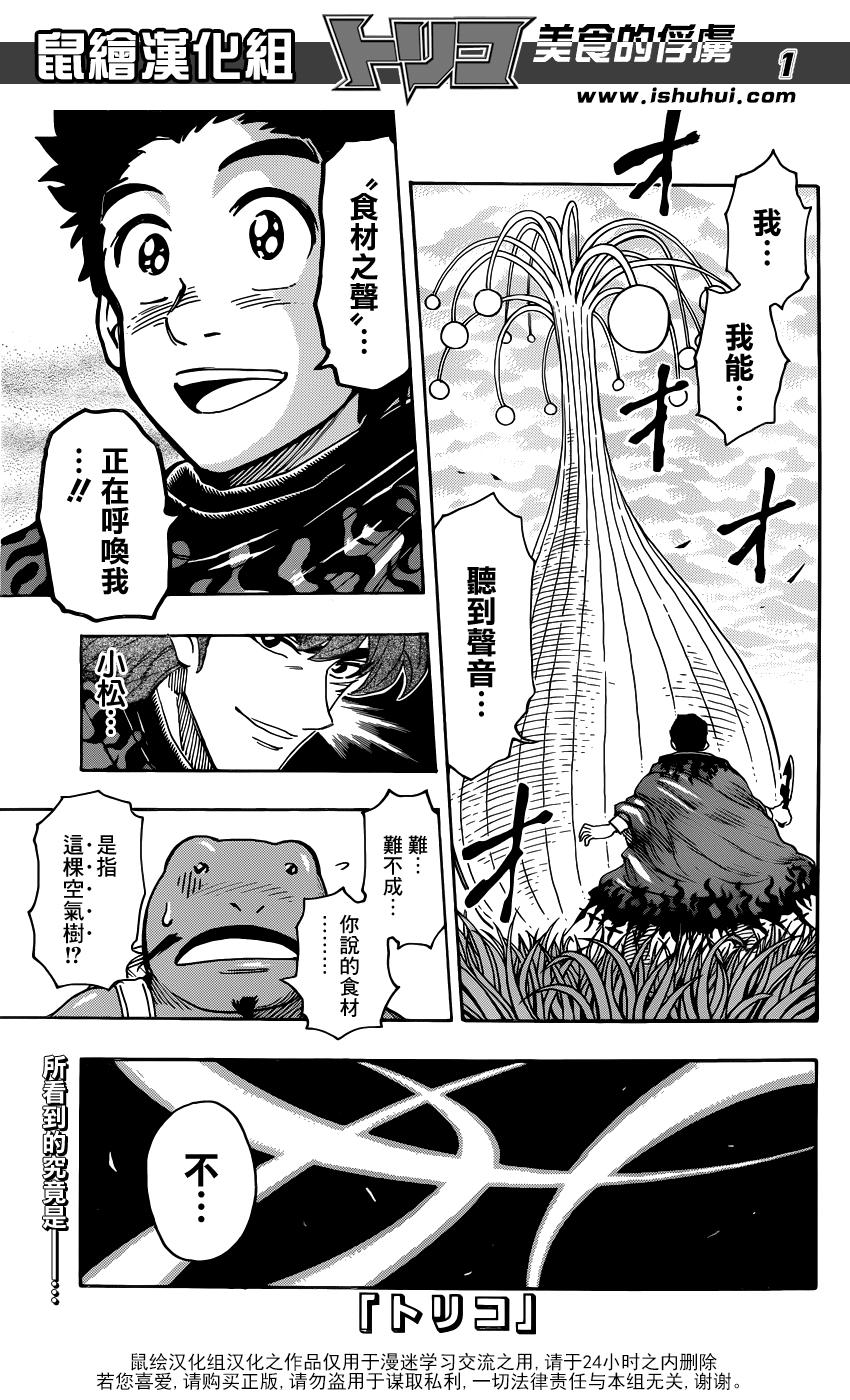 【漫画】美食的俘虏 第284话 阿虏的觉悟